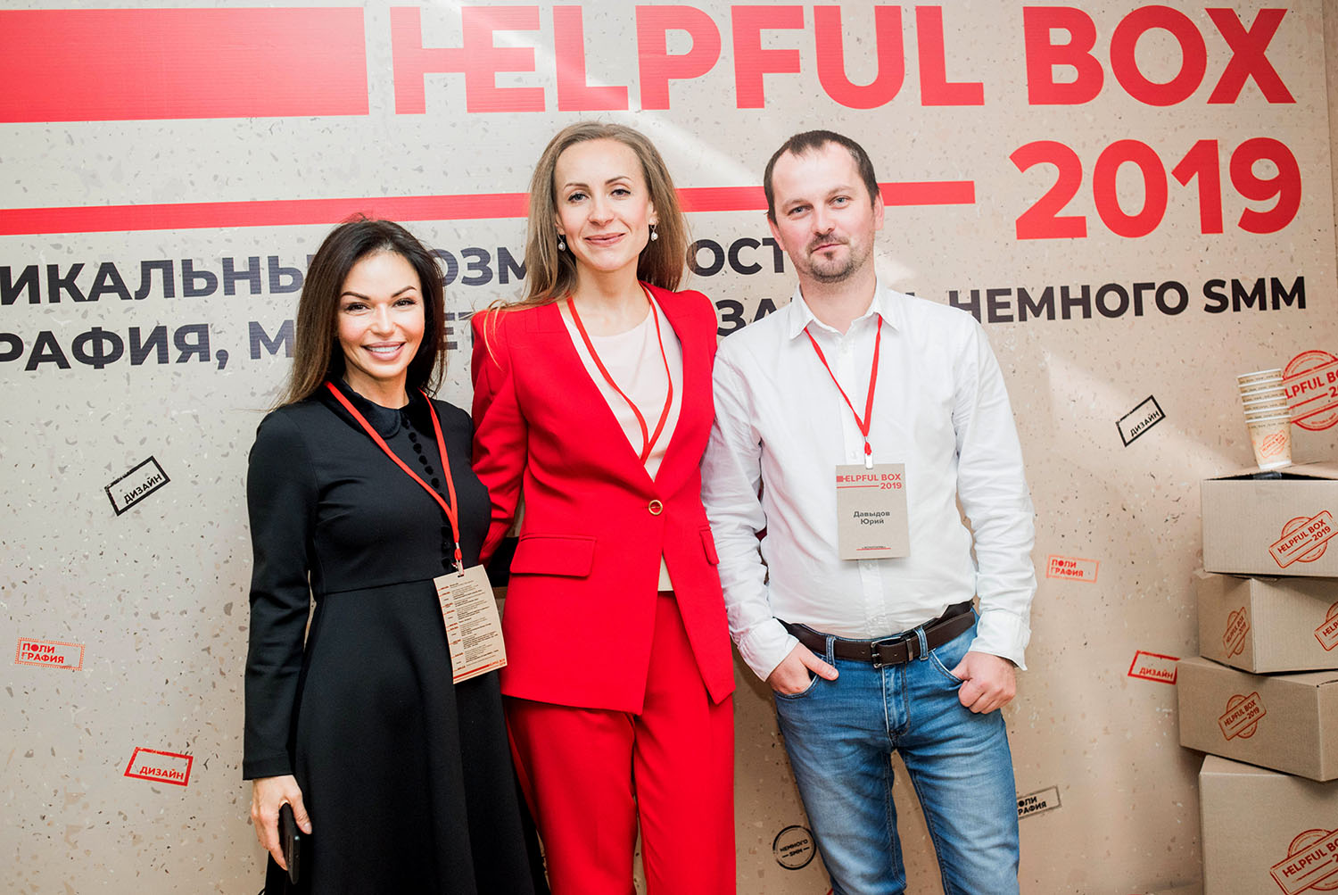 семинар helpfulbox 2019